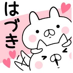 【はづき】のスタンプ ( /^ω^)/