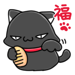 [LINEスタンプ] くろねこ大福 (1)