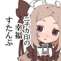 ニチカ印の幸福すたんぷ