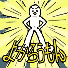 博多弁のスタンプっちゃん♪