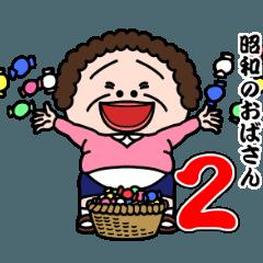 [LINEスタンプ] 昭和のおばさん2 (1)