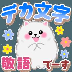 デカ文字ポメラニアンぽちゃん 敬語編