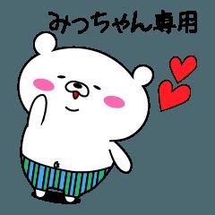 みっちゃん専用スタンプ(Bear)
