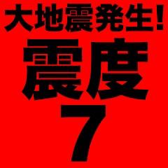 【緊急用】大地震スタンプ(大きな文字)