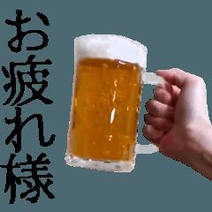 動いてビール! その3