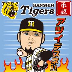 阪神タイガース選手承認スタンプ2018 Vol.1