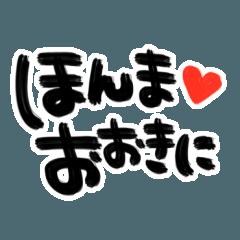 【47都道府県】京ことば 筆文字!デカ文字