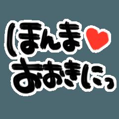 【47都道府県】大阪 関西弁 筆文字デカ文字