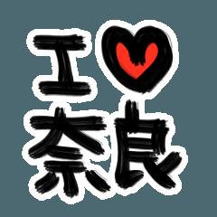 【47都道府県】奈良弁 筆文字!デカ文字