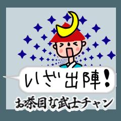 (吹き出し)★お茶目な武士ちゃん★