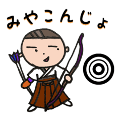 弓道部 みま太郎くん 都城方言