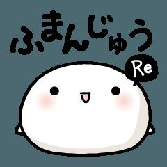 ふまんじう Re