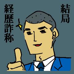 [LINEスタンプ] 更生マン2 (1)