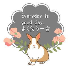 Everyday is good day.よく使う一言