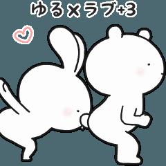 [LINEスタンプ] ゆる×ラブ♡うさっくま+3 (1)