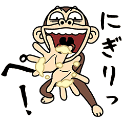 イラッと動く★お猿さん8