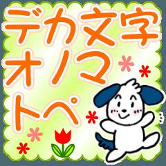 デカ文字の擬音語!!オノマトペ!