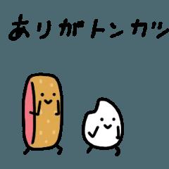 お米粒くん5 日替わり定食