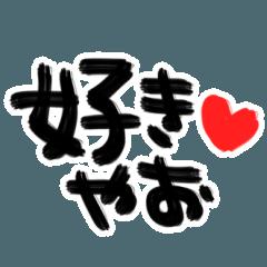 【47都道府県】岐阜弁 筆文字!デカ文字