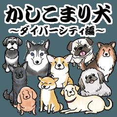 かしこまり犬~ダイバーシティ編~