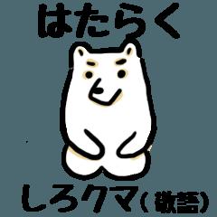 働き者の白クマねえさん