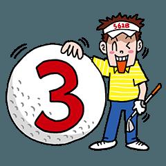[LINEスタンプ] ゴルフバカ 3 (1)