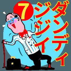 ダンディジジイ 7