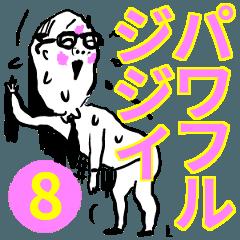 パワフルジジイ 8