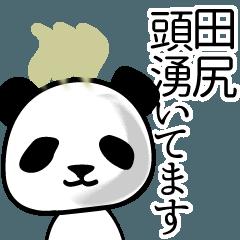 田尻■面白パンダ名前スタンプ