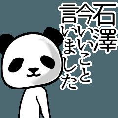 石澤■面白パンダ名前スタンプ