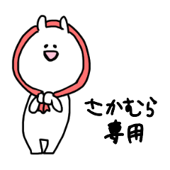 【さかむら】専用名前スタンプ