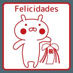 おぴょうさ4 -スタンプ的- スペイン語版