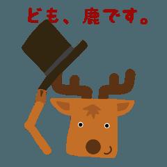 ども、鹿です。