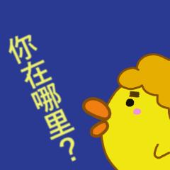 ★台湾語 中国語★おばひよ (動きます‼)
