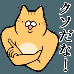 適当&煽る!黄色いネコみたいなやつ