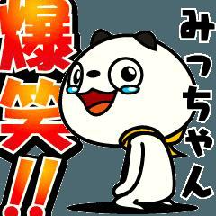動く!【みっちゃん】パンダ?