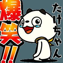 動く!【たけちゃん】パンダ?