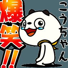 動く!【こうちゃん】パンダ?