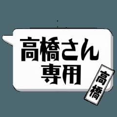 高橋さん専用 シンプルスタンプ