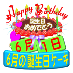 6月♥日付入り☆誕生日ケーキ♥でお祝い♪3