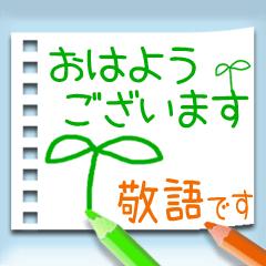 ▷色鉛筆で日常敬語☆大人さわやかスタンプ