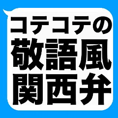 コテコテの敬語風関西弁吹き出しスタンプ