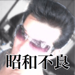 昭和不良烈士伝 第3弾