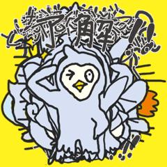 [LINEスタンプ] かわいすぎるペンギンの画像(メイン)