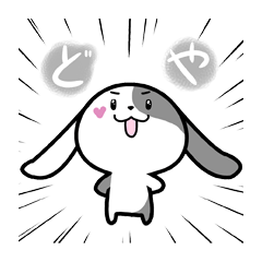 チアフル~~~きたく たれさがる ウサギ