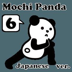 もちパンダのヨガポーズ帖6(日本語ver.)