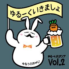 ゆるうさおやじ【ゆる~いスタンプ Vol.2】