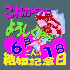 6月の結婚記念日スタンプ【全日分】ver.1