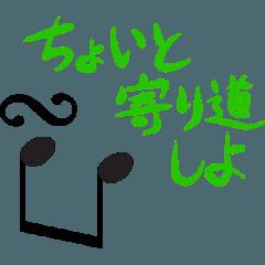 音楽記号スタンプ2