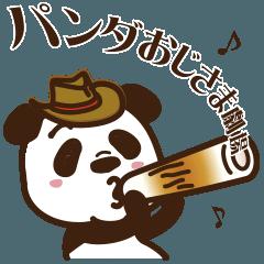 パンダおじさま劇場 第七弾